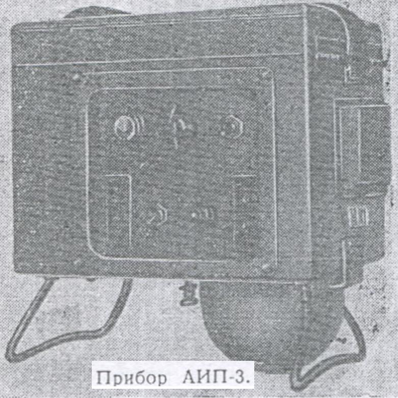Прибор АИП-3