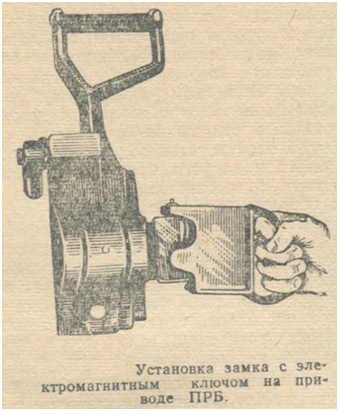 Электромагнитный ключ