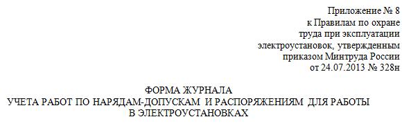Приложение № 8 к Правилам по охране труда при эксплуатации электроустановок, утвержденным приказом Минтруда России от 24.07.2013 № 328н