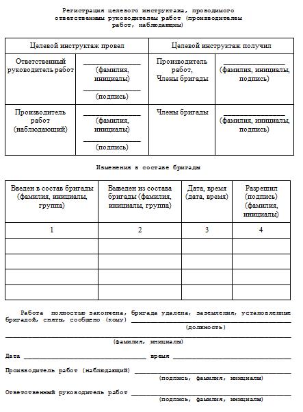 Приложение № 7 к Правилам по охране труда при эксплуатации электроустановок, утвержденным приказом Минтруда России от 24.07.2013 № 328н