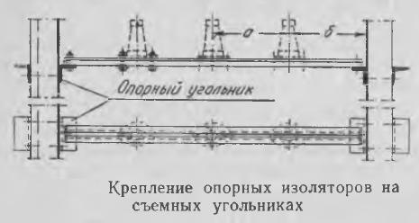 Рисунок 1 Крепление опорных изоляторов на съемных угольниках