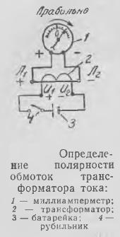 Рисунок 3 Определение полярности обмоток трансформатора тока
