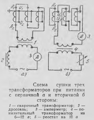 Рисунок 5 Схема сушки трех трансформаторов при питании с первичной а и вторичной б стороны