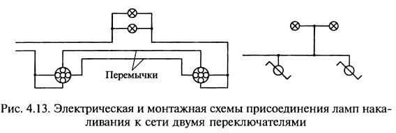 Электрическая и монтажная схемы присоединения ламп накаливания